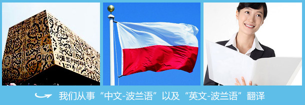 China Shanghai Polish Translation & Interpreting