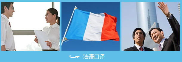 China Shanghai French Translation & Interpreting