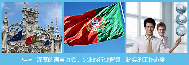 Shanghai Portuguese Translation & Interpreter