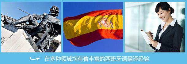 Spanish to Chinese Translation Service in China