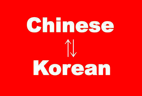 How to Choose a Professional Korean to Chinese Translation Company