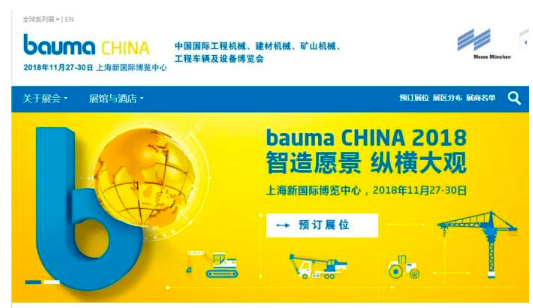 bauma CHINA 2018 Shanghai Interpreter and Translation Service