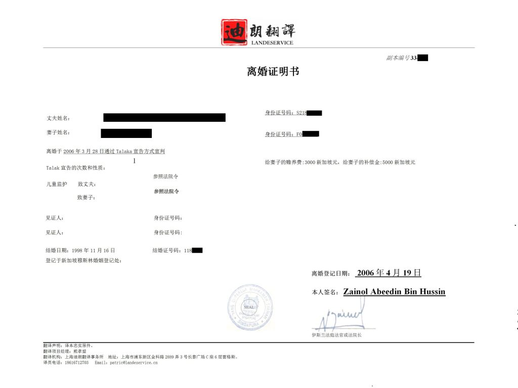 Singapore Divorce Certificate Translation (English to Chinese)