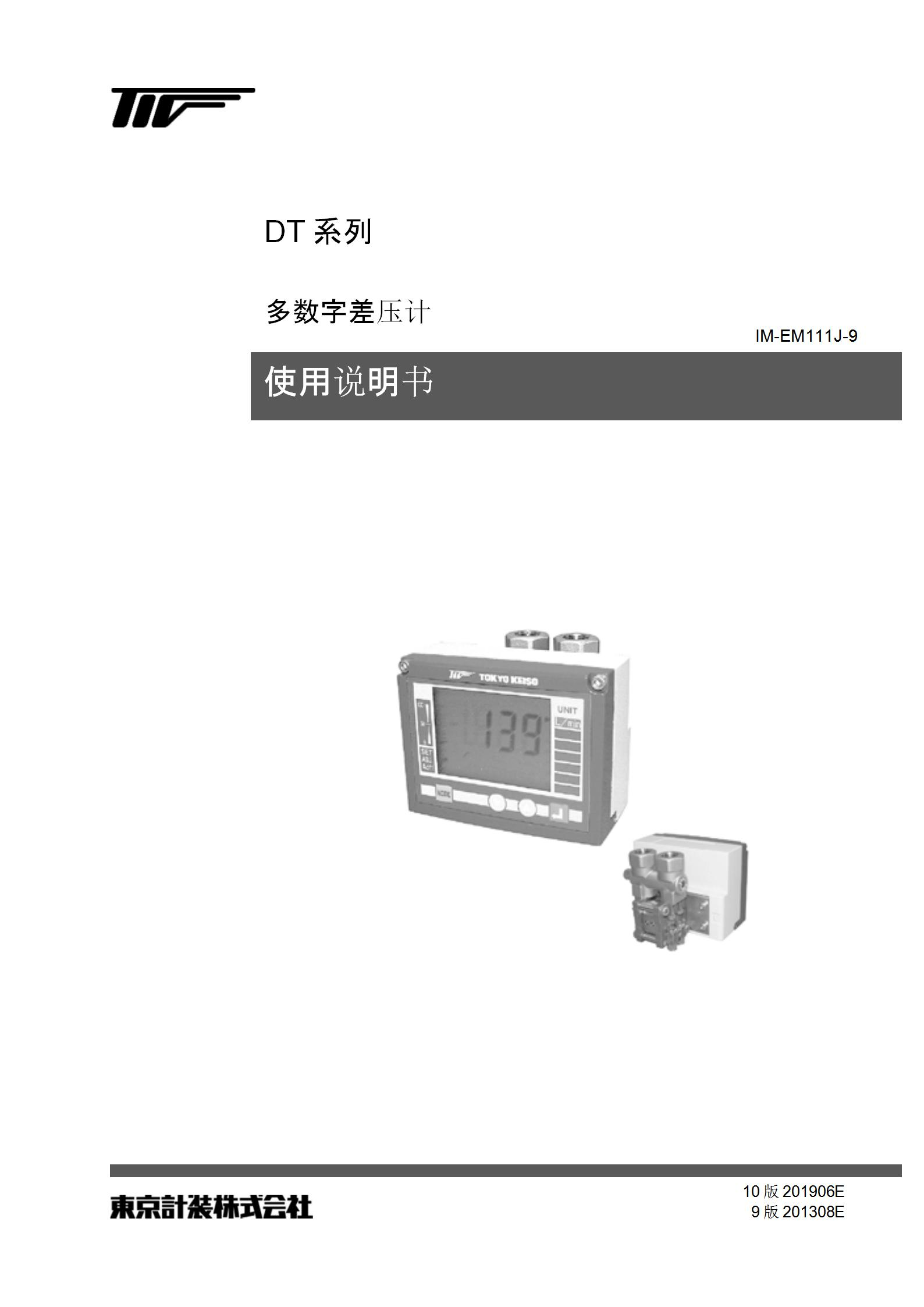 Digital Flow Gauge Operation Manual (Japanese to Chinese Translation)