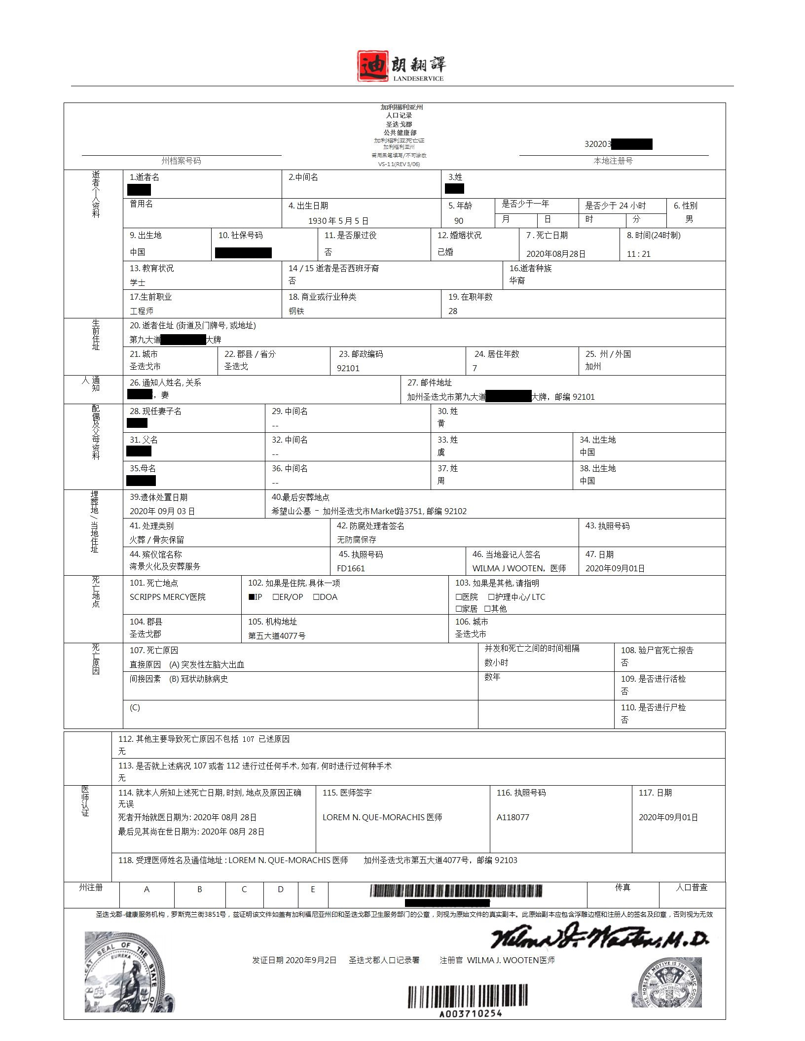 American San Diego Death Certificate Translation English to Chinese